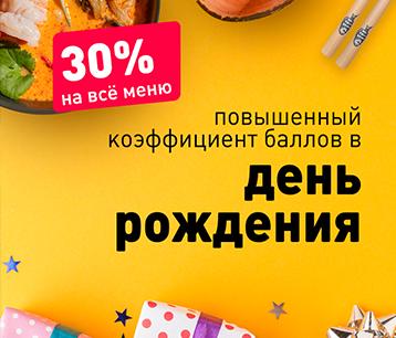 30% в День рождение