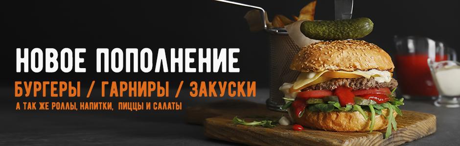 Новое меню SushiWay - Пицца, Суши, Бургеры