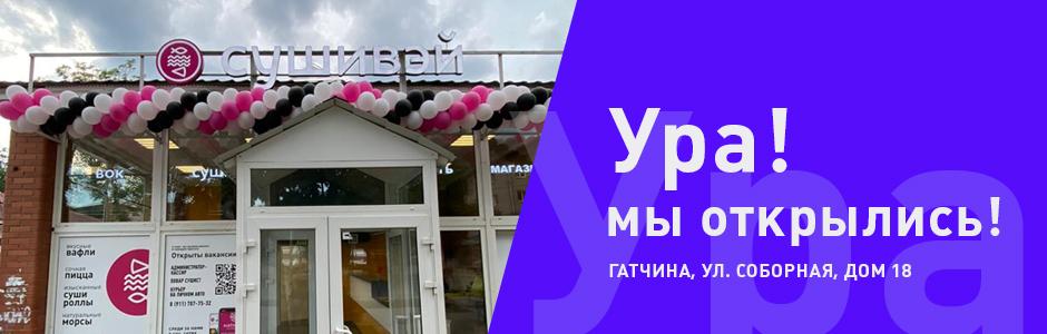 Новый магазин самовывоза СушиWay в Гатчина